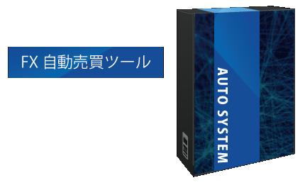 システムトレードソフト「オートシステム」